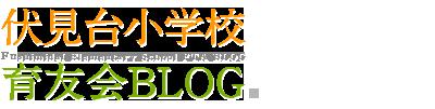 伏見台小学校育友会blog