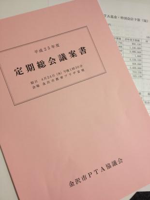 金沢市PTA協議会 定期総会の様子