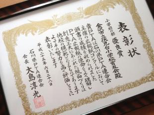 石川県PTA連合会主催の広報誌コンクールで「優良賞」を受賞!