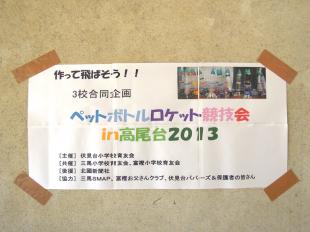 ペットボトルロケット競技会 in 高尾台2013