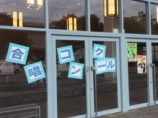 高尾台中学校合唱コンクール
