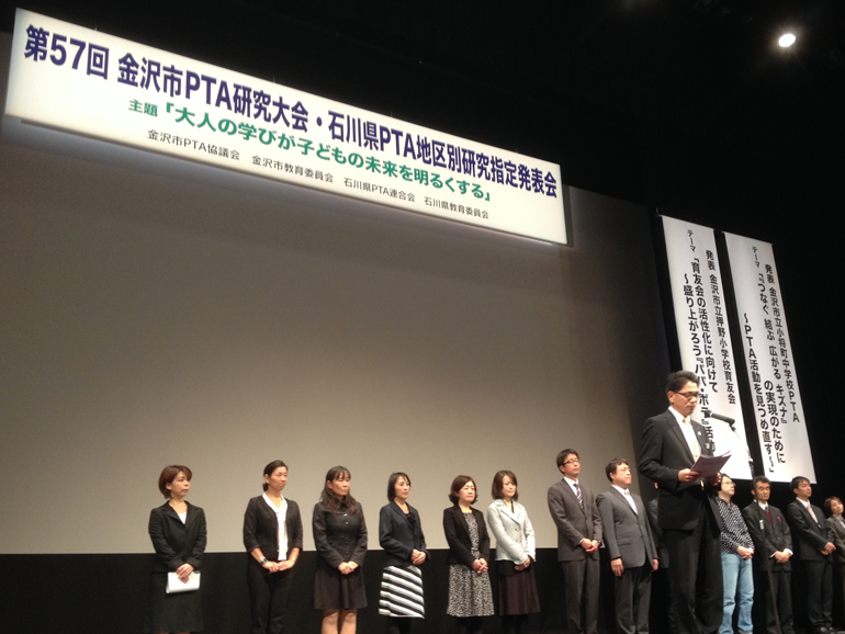 石川県PTA地区別研究指定発表会