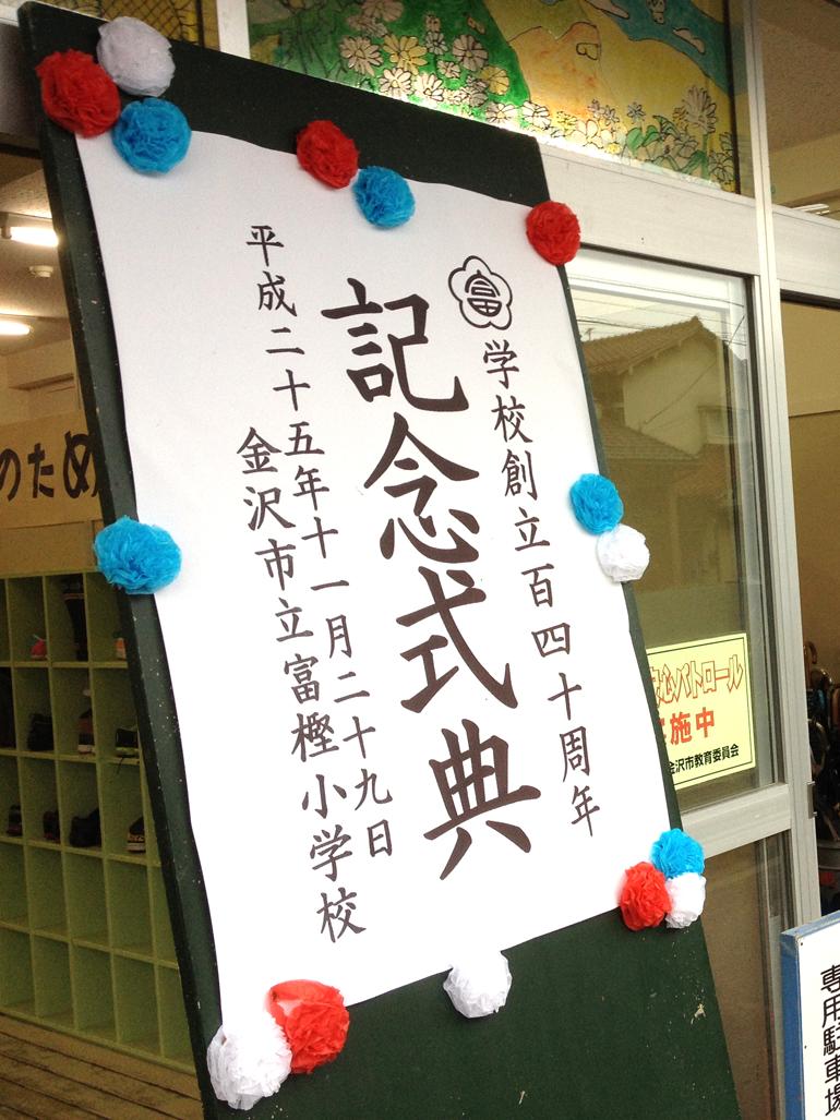 金沢市立富樫小学校 創立140周年記念式典