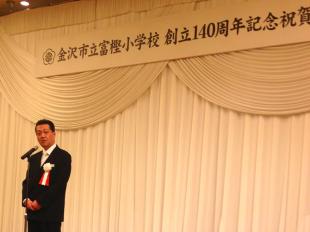 金沢市立富樫小学校創立140周年記念祝賀会