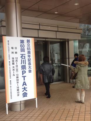 創立60周年記念 第60回石川県PTA大会