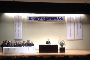 金沢市学校保健研究大会